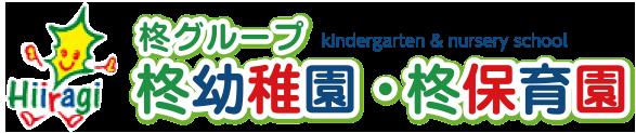 柊幼稚園・柊保育園